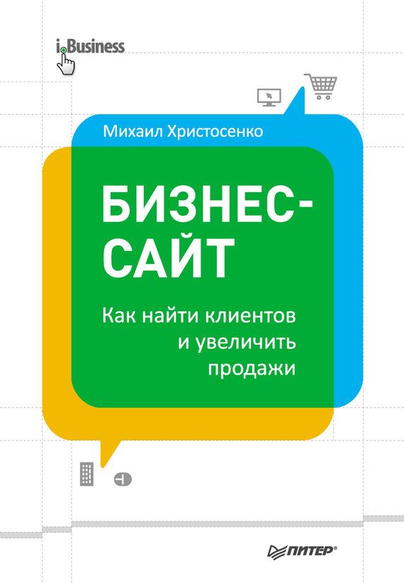 Михаил Христосенко Бизнес-сайт: как найти клиентов и увеличить продажи пиломатериалы