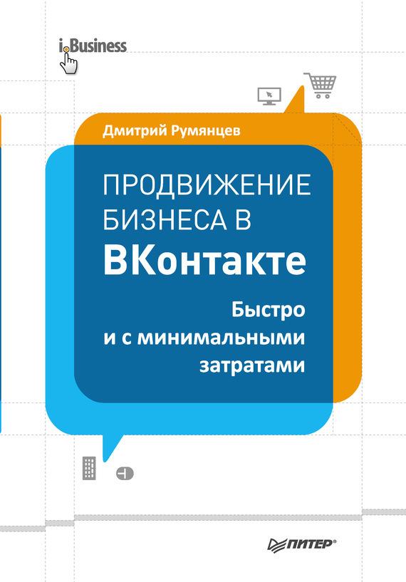 Румянцев, Дмитрий  - Продвижение бизнеса в ВКонтакте. Быстро и с минимальными затратами