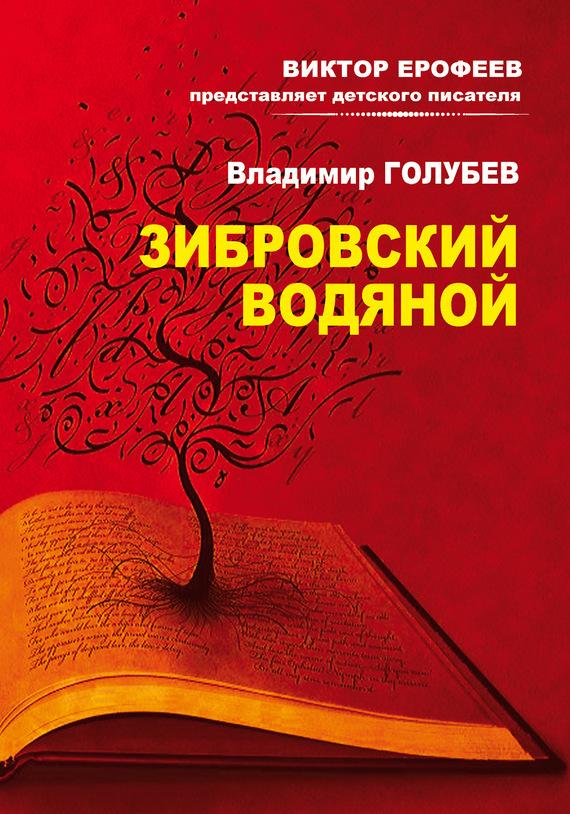 Владимир Голубев Зибровский водяной. Сказы владимир голубев теорема нёттер