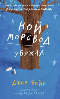 - Ной Морсвод убежал