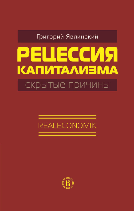 Рецессия капитализма скрытые причины. Realeconomik происходит спокойно и размеренно