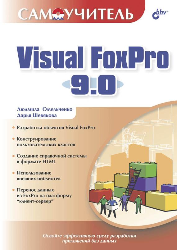 Людмила Омельченко Самоучитель Visual FoxPro 9.0 серверные аксессуары