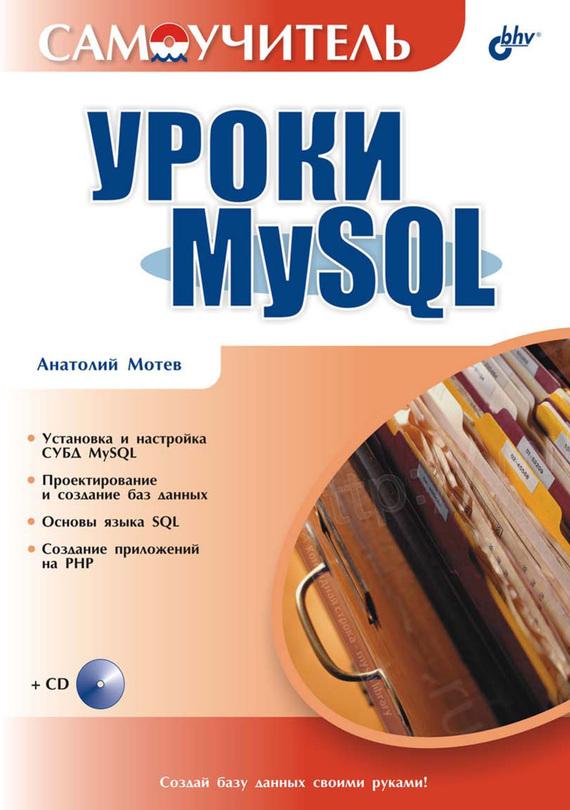 Анатолий Мотев Уроки MySQL. Самоучитель интернет магазин в минске зета хокер