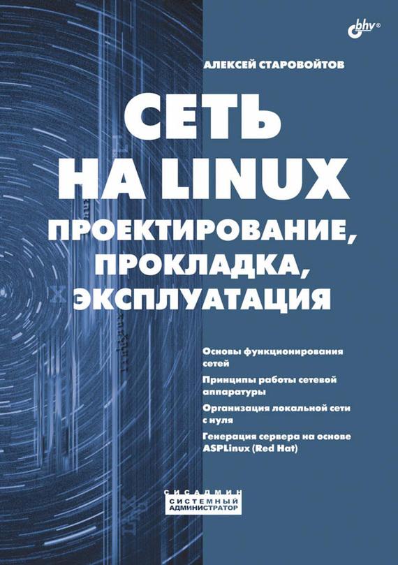 Алексей Старовойтов бесплатно