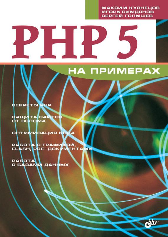 Максим Кузнецов PHP 5 на примерах максим кузнецов самоучитель php 5 6