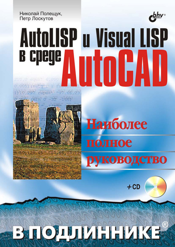 Николай Полещук AutoLISP и Visual LISP в среде AutoCAD hall how to solve it in lisp prev practical lisp on a microcomput