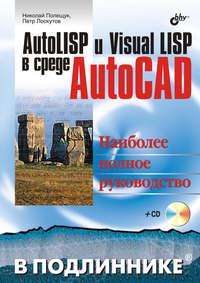 Полещук, Николай  - AutoLISP и Visual LISP в среде AutoCAD
