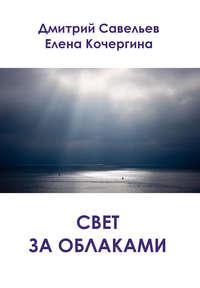Елена Кочергина - Свет за облаками (сборник)