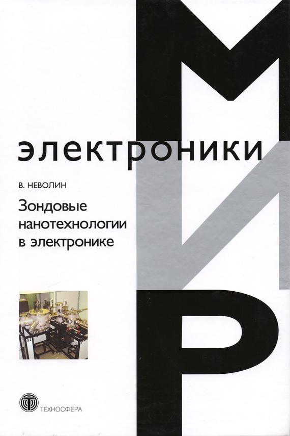Владимир Неволин Зондовые нанотехнологии в электронике в неволин зондовые нанотехнологии в электронике
