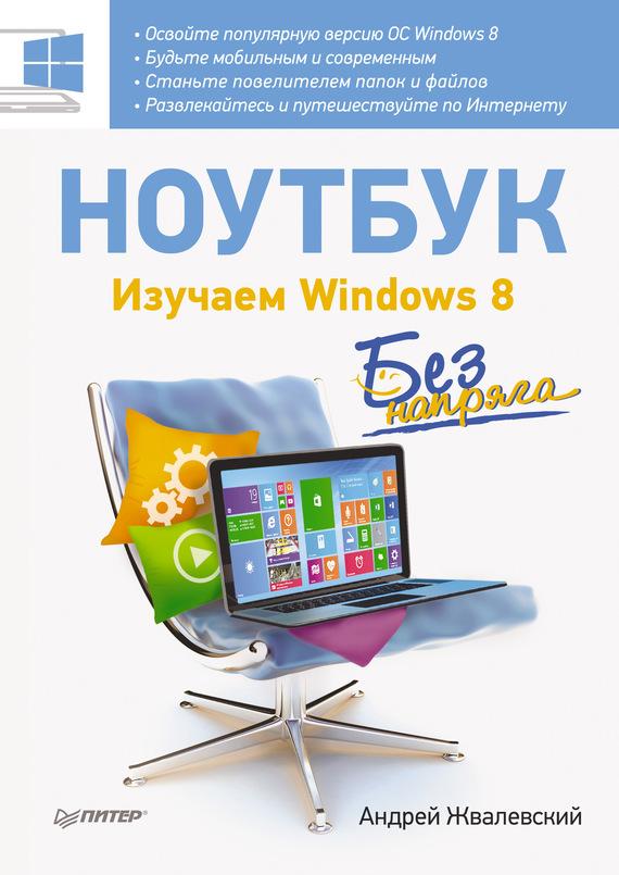 Открытые системы Windows IT Pro/RE №06/2016