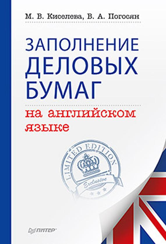 Заполнение деловых бумаг на английском языке ( М. В. Киселева  )