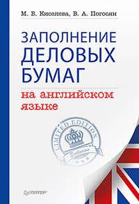Киселева, М. В.  - Заполнение деловых бумаг на английском языке