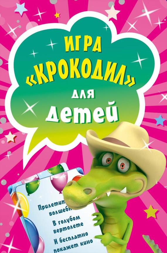 Игра Крокодил для детей (45 карточек) случается неторопливо и уверенно