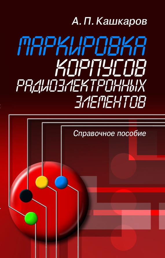 Маркировка корпусов радиоэлектронных элементов. Справочное пособие