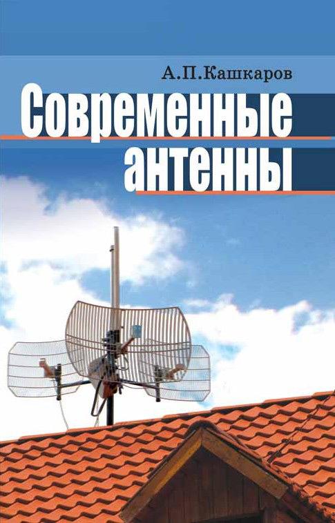 Современные антенны для практического использования