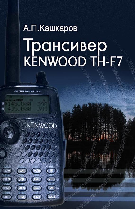 Андрей Кашкаров Трансивер Kenwood TH-F7 дома, в офисе, на отдыхе. Пошаговые рекомендации насадка мясорубка kenwood kax950