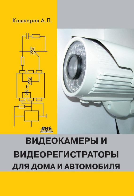 Андрей Кашкаров Видеокамеры и видеорегистраторы для дома и автомобиля