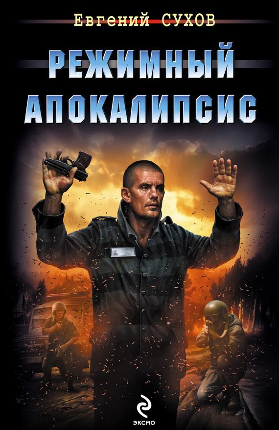 Обложка книги Режимный апокалипсис, автор Сухов, Евгений