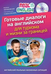 Черниховская, Наталья  - Готовые диалоги на английском для туризма и жизни за границей