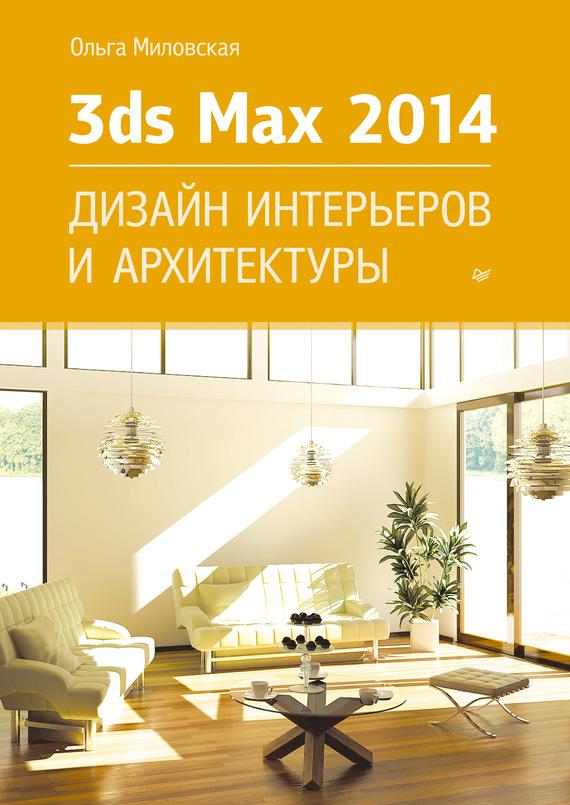 Ольга Миловская 3ds Max Design 2014. Дизайн интерьеров и архитектуры realistic architectural visualization with 3ds max and mental ray