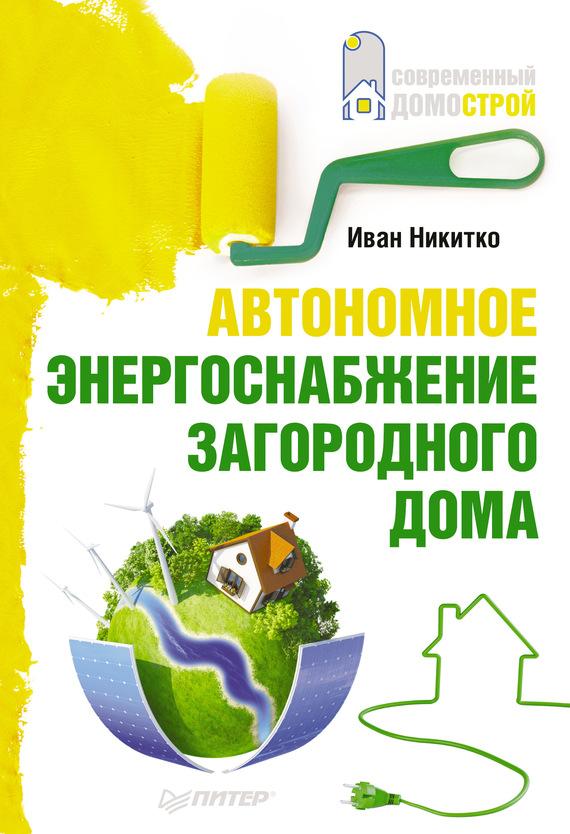 Иван Никитко Автономное энергоснабжение загородного дома энергоснабжение дома