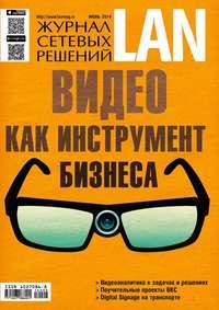 системы, Открытые  - Журнал сетевых решений / LAN №06/2014