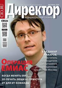 системы, Открытые  - Директор информационной службы &#847006/2014