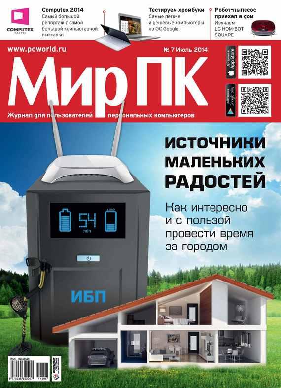 Мир ПК Журнал «Мир ПК» №07/2014 мир пк журнал мир пк 05 2014