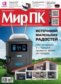 ПК, Мир  - Журнал «Мир ПК» №07/2014