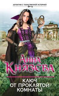 Князева, Анна  - Ключ от проклятой комнаты