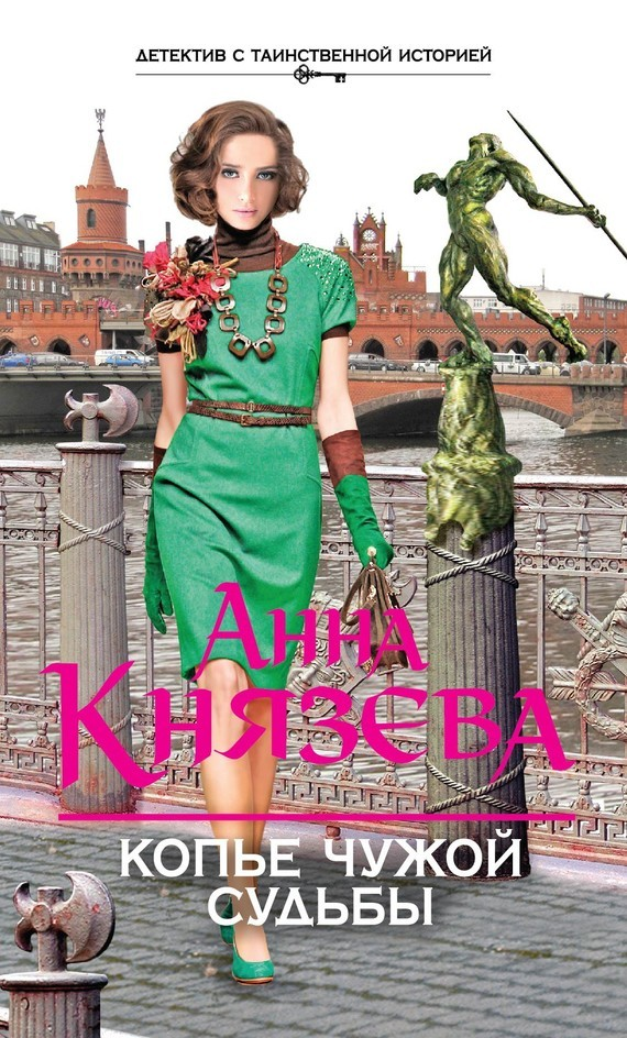 Анна Князева бесплатно