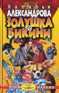 Александрова, Наталья  - Золушка в бикини