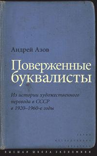 Азов, Андрей Геннадьевич  - Поверженные буквалисты. Из истории художественного перевода в СССР в 1920–1960-е годы