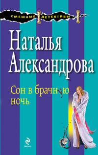 Александрова, Наталья  - Сон в брачную ночь