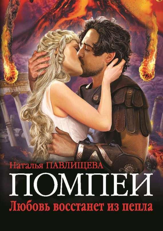 Наталья Павлищева - Помпеи. Любовь восстанет из пепла