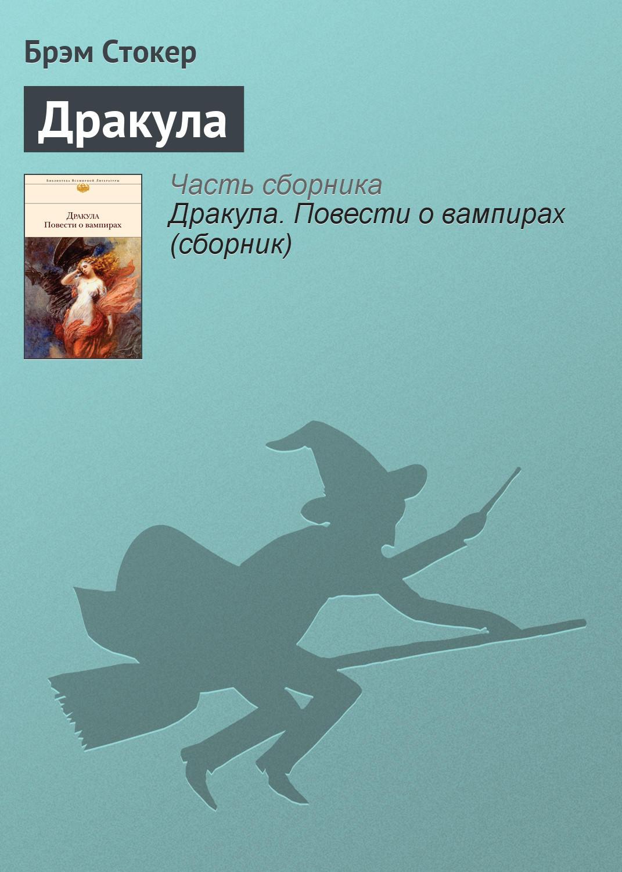 Книги о дракуле скачать