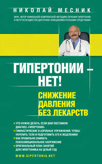 Месник, Николай  - Гипертонии – нет! Снижение давления без лекарств