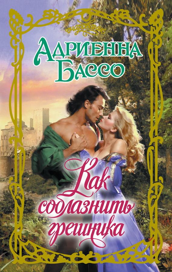 просто скачать Адриенна Бассо бесплатная книга