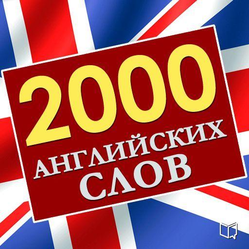 Марк Кендал 2000 английских слов амортизатор на вольва v40 2000 года 1 8бензин