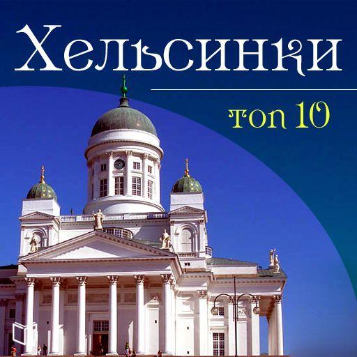 Артур Мартин Хельсинки. 10 мест, которые вы должны посетить