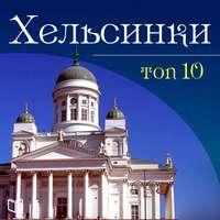 Мартин, Артур  - Хельсинки. 10 мест, которые вы должны посетить