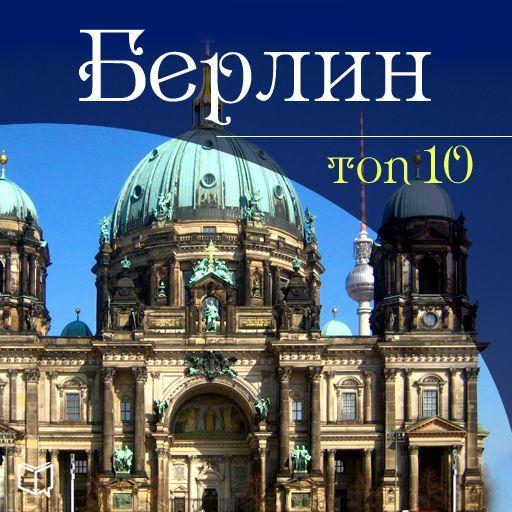 Гюнтер Шмитц Берлин. 10 мест, которые вы должны посетить  цена и фото