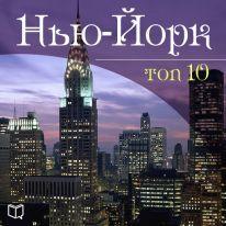 Скачать Нью-Йорк. 10 мест, которые вы должны посетить бесплатно Джонни Мэй