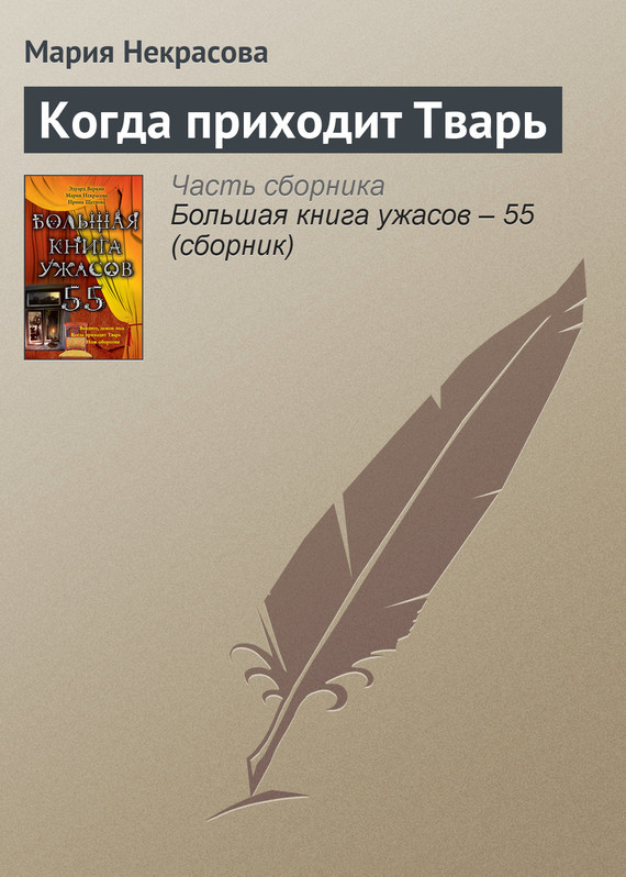 Мария Некрасова бесплатно