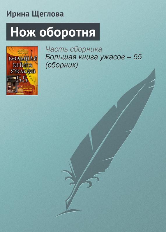 Ирина Щеглова Нож оборотня ISBN: 978-5-699-46075-5
