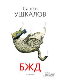 Ушкалов, Сашко  - БЖД