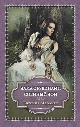 Евгения Марлитт Дама с рубинами. Совиный дом (сборник)