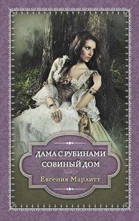 Марлитт, Евгения  - Дама с рубинами. Совиный дом (сборник)
