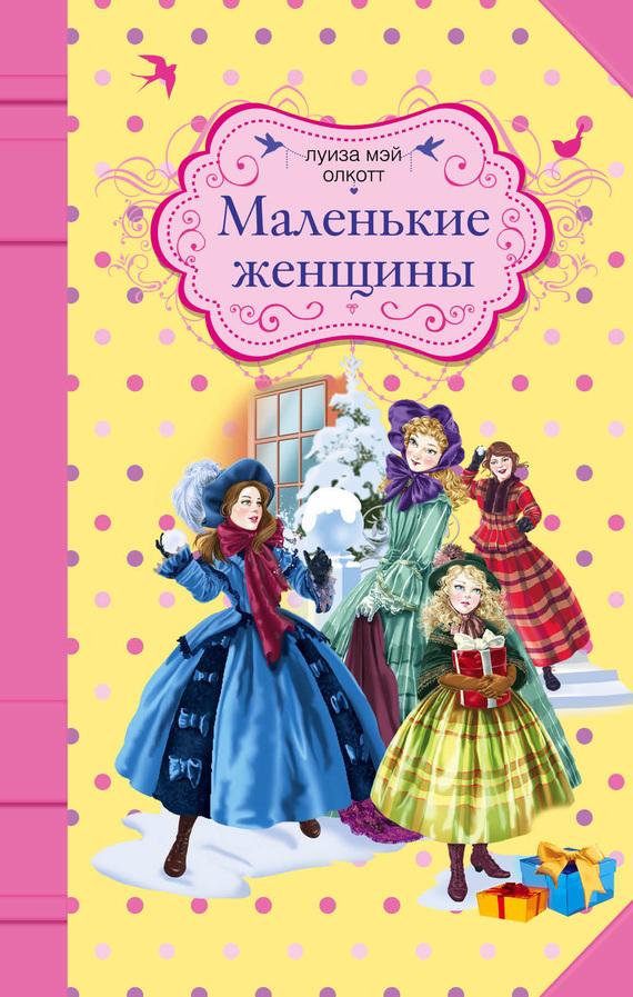 Луиза Мэй Олкотт Маленькие женщины маленькие разбойники