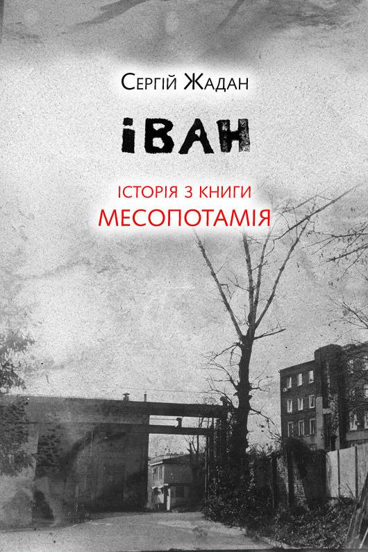 интригующее повествование в книге Сергй Жадан